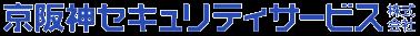 京阪神セキュリティサービス株式会社